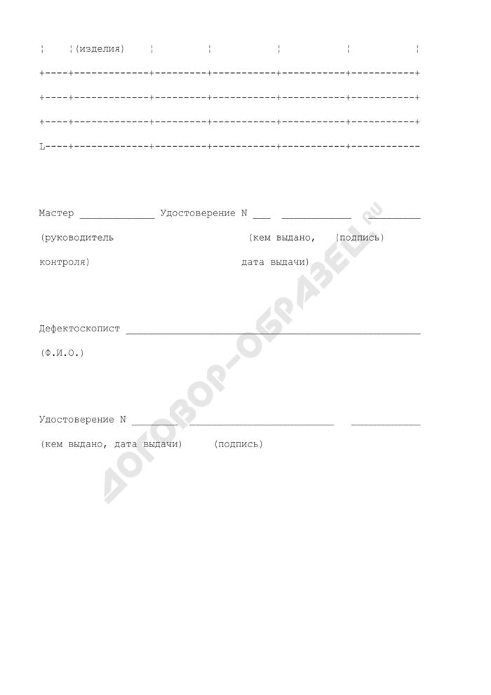 Рекомендуемые формы бланков для оформления материалов по контролю технического состояния трубопровода. Заключение по магнитопорошковому контролю (сварных соединений/поверхности гибов/радиусных переходов арматуры). Страница 2