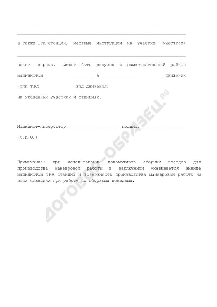 Заключение машиниста-инструктора о допуске к самостоятельному управлению локомотивом (МВПС). Страница 2