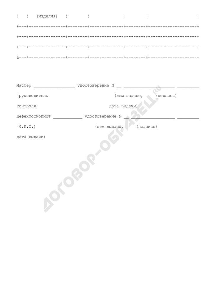 Рекомендуемые формы бланков для оформления материалов по контролю технического состояния. Заключение по магнитопорошковому контролю (сварных соединений/поверхности гибов/радиусных переходов арматуры). Страница 2