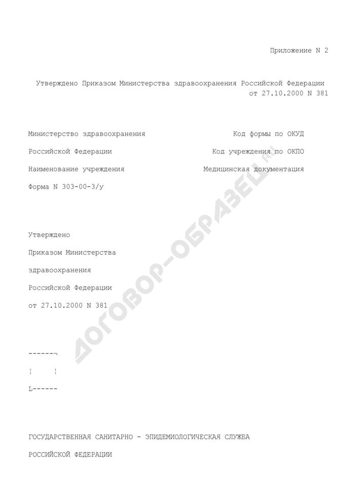 Санитарно-эпидемиологическое заключение на производство, применение (использование) и реализацию новых видов продукции; продукцию ввозимую на территорию Российской Федерации. Форма N 303-00-3/у. Страница 1