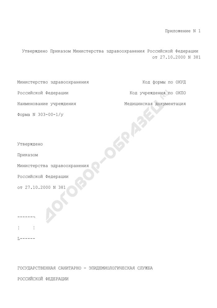 Санитарно-эпидемиологическое заключение на проектную документацию. Форма N 303-00-1/у. Страница 1