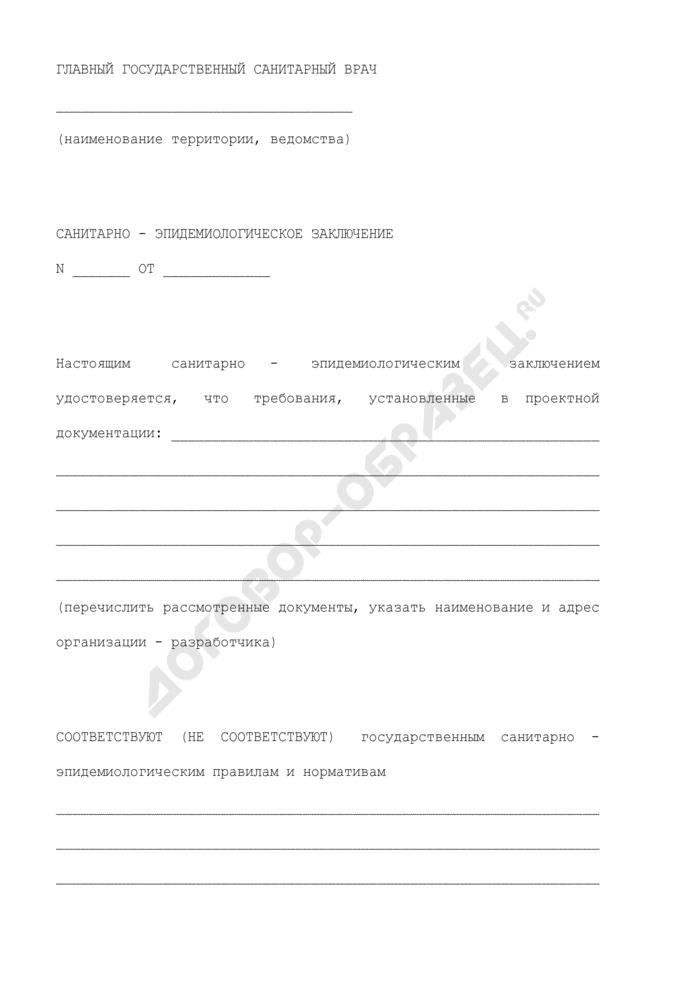 Санитарно-эпидемиологическое заключение на проектную документацию. Форма N 303-00-1/у. Страница 2