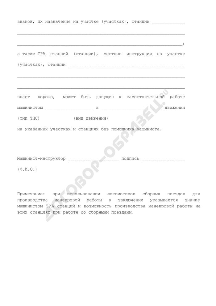 Заключение машиниста-инструктора о допуске к самостоятельному управлению локомотивом без помощника машиниста (в одно лицо). Страница 2