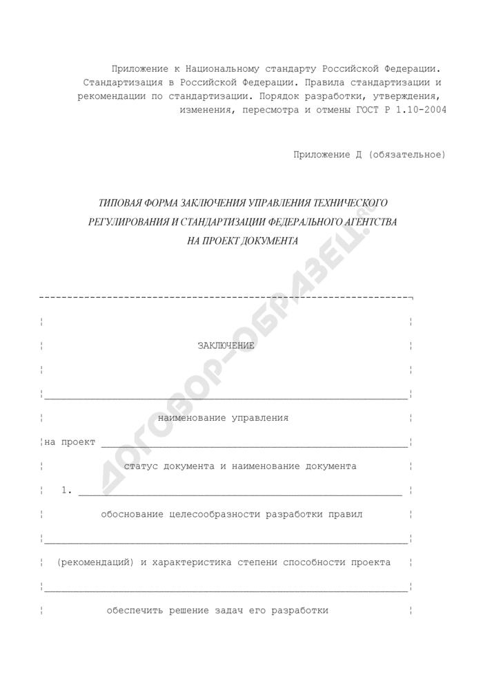 Типовая форма заключения управления технического регулирования и стандартизации федерального агентства на проект документа (обязательная). Страница 1