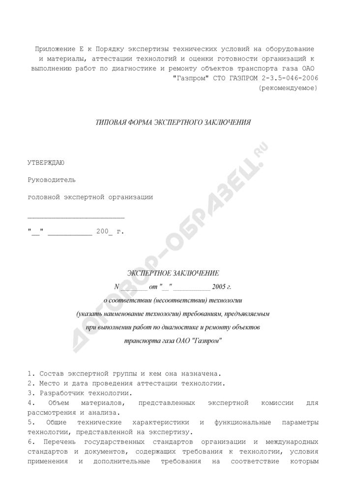 """Типовая форма экспертного заключения о соответствии (несоответствии) технологии требованиям, предъявляемым при выполнении работ по диагностике и ремонту объектов транспорта газа ОАО """"Газпром"""" (рекомендуемая). Страница 1"""