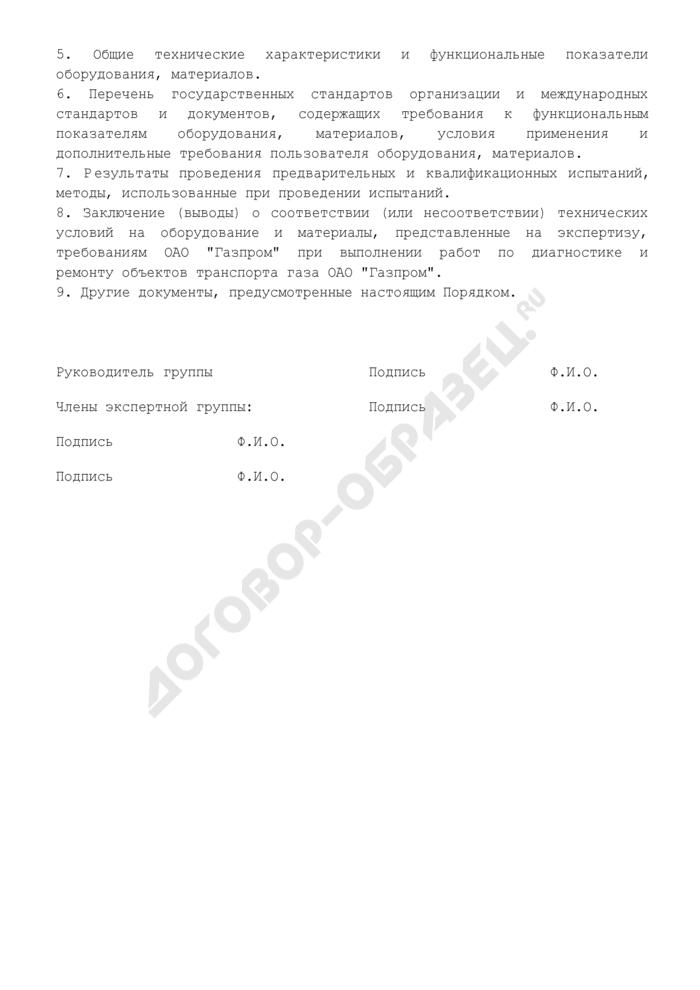 """Типовая форма экспертного заключения о соответствии (несоответствии) технических условий оборудования или материалов техническим требованиям ОАО """"Газпром"""" при выполнении работ по диагностике и ремонту объектов транспорта газа ОАО """"Газпром"""" (рекомендуемая). Страница 2"""