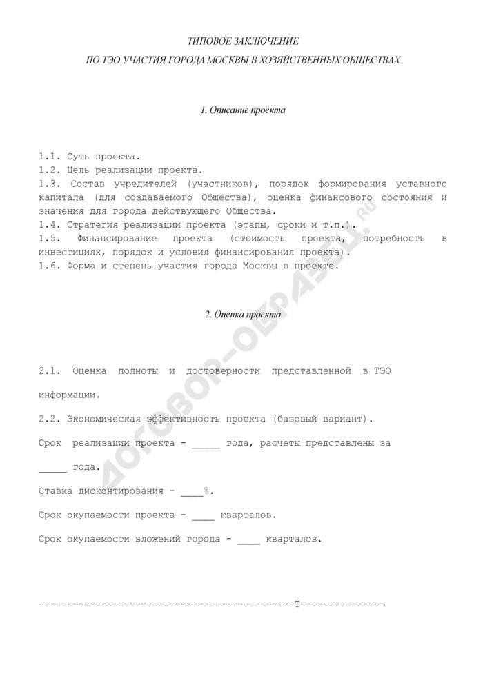 Типовое заключение по технико-экономическому обоснованию (ТЭО) участия города Москвы в хозяйственных обществах. Страница 1