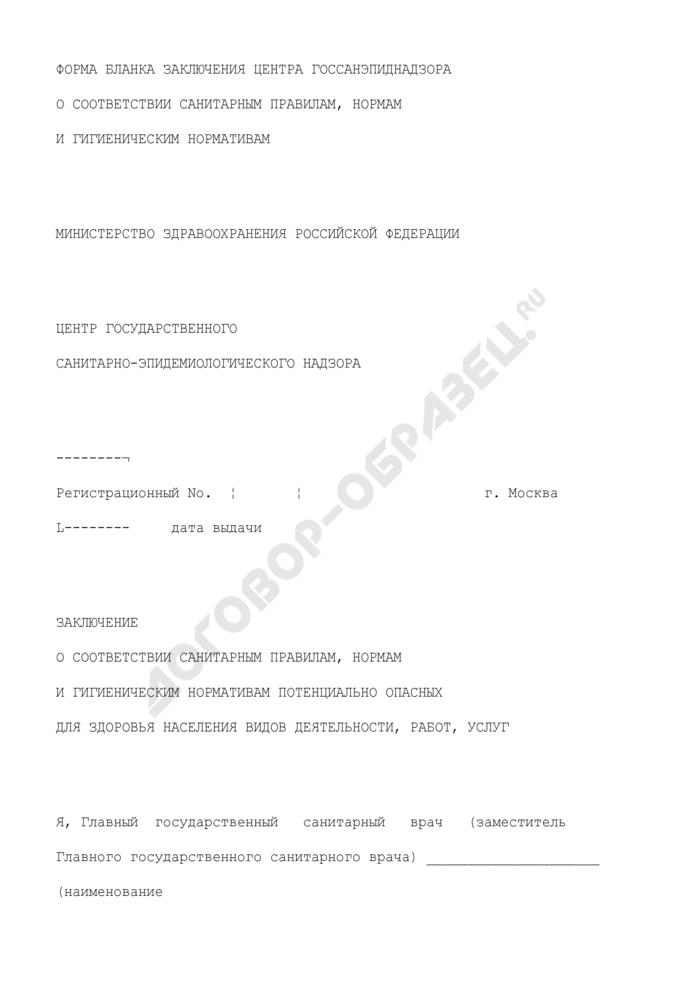 Форма бланка заключения Центра Госсанэпиднадзора о соответствии санитарным правилам, нормам и гигиеническим нормативам. Страница 1
