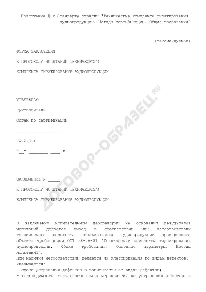 Форма заключения к протоколу испытаний технического комплекса тиражирования аудиопродукции (рекомендуемая). Страница 1