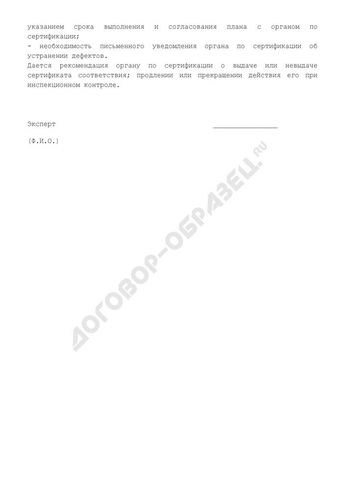 Форма заключения к протоколу испытаний технического комплекса тиражирования аудиопродукции (рекомендуемая). Страница 2