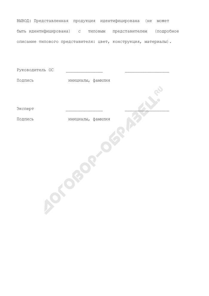 Форма заключения по результатам идентификации игрушек текстильной и легкой промышленности (ТЛП). Страница 3