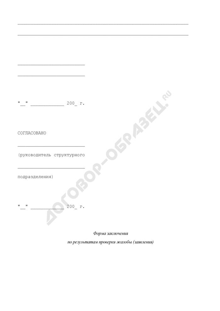 Форма заключения по результатам проверки жалобы (заявления) в системе Министерства Российской Федерации по делам гражданской обороны, чрезвычайным ситуациям и ликвидации последствий стихийных бедствий. Страница 3