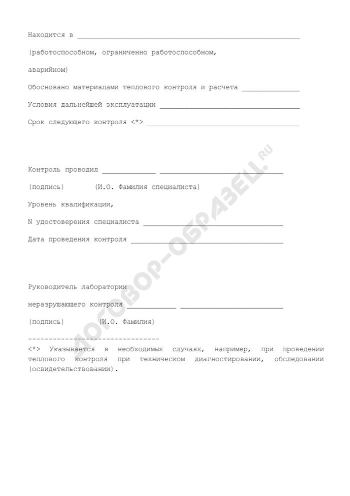 Форма заключения о результатах теплового контроля технических устройств и сооружений, применяемых и эксплуатируемых на опасных производственных объектах (рекомендуемая). Страница 2