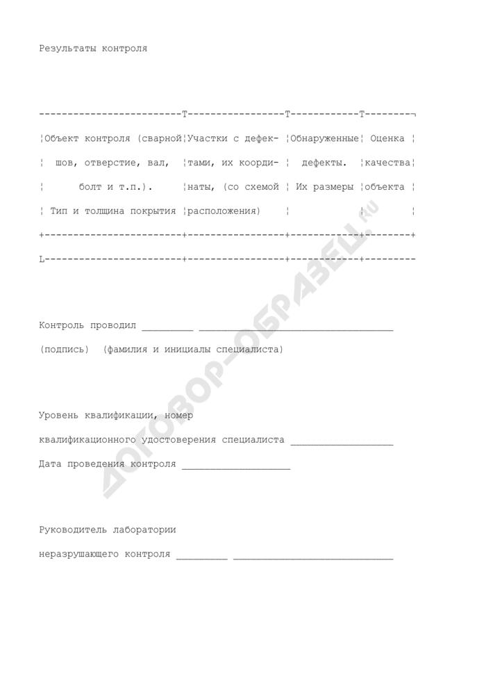 Форма заключения о результатах магнитопорошкового контроля технических устройств и сооружений, применяемых и эксплуатируемых на опасных производственных объектах (рекомендуемая). Страница 2