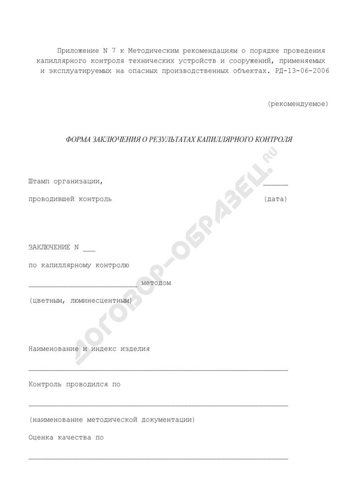 Форма заключения о результатах капиллярного контроля технических устройств и сооружений, применяемых и эксплуатируемых на опасных производственных объектах (рекомендуемая). Страница 1