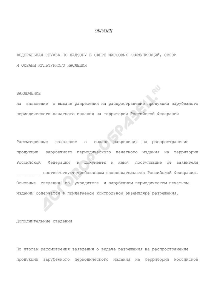 Заключение на заявление о выдаче разрешения на распространение продукции зарубежного периодического печатного издания на территории Российской Федерации (образец). Страница 1
