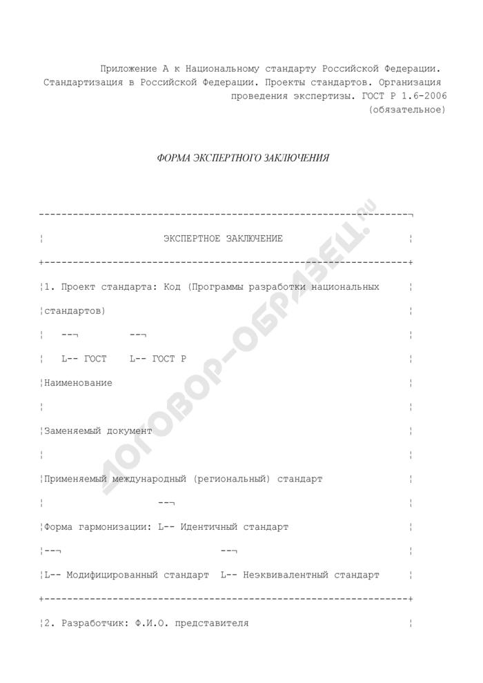 Форма экспертного заключения (национальных стандартов Российской Федерации; стандартов организаций; межгосударственных стандартов, разработчиком которых является Российская Федерация). Страница 1