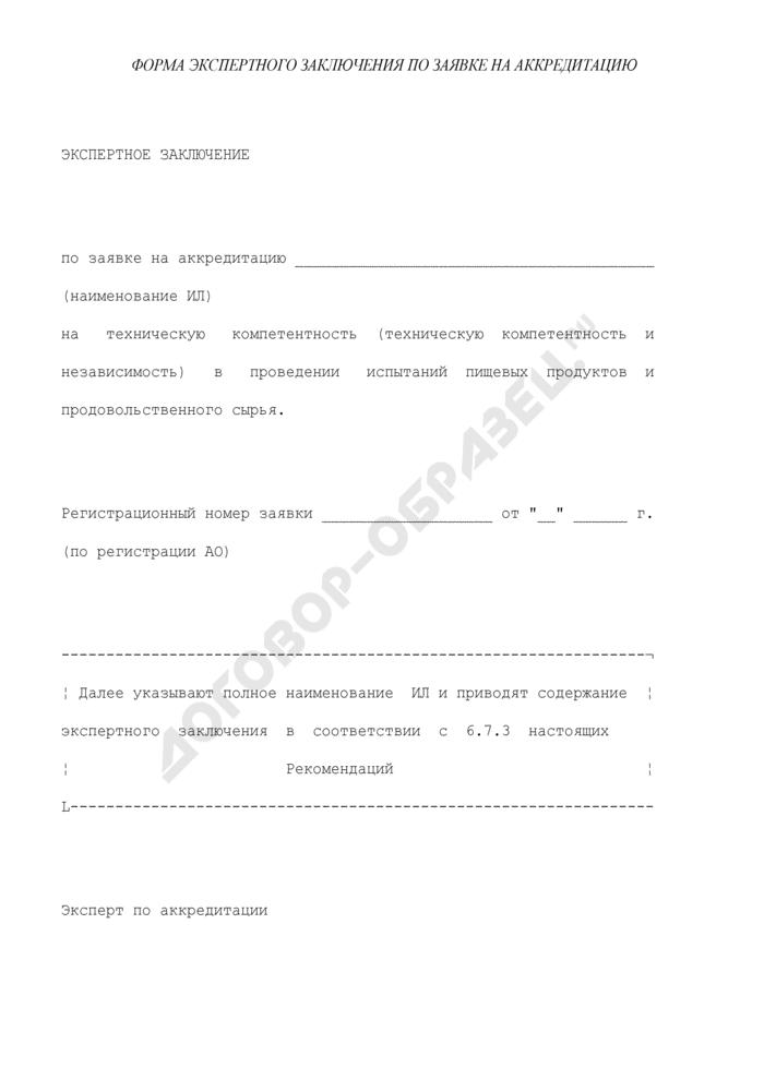 Форма экспертного заключения по заявке на аккредитацию исследовательской лаборатории на техническую компетентность в проведении испытаний пищевых продуктов и продовольственного сырья (рекомендуемая). Страница 1