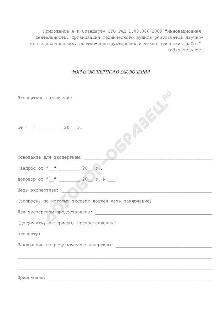 Форма экспертного заключения технического аудита результатов научно-исследовательских, опытно-конструкторских и технологических работ (обязательная). Страница 1