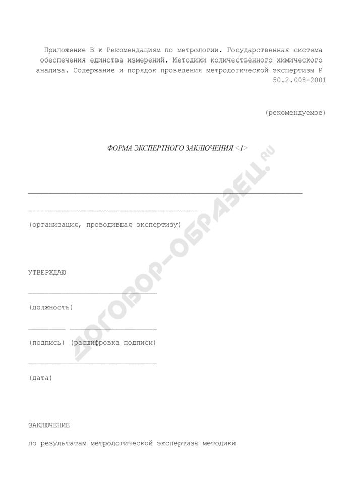 Форма экспертного заключения по результатам метрологической экспертизы методики количественного химического анализа (рекомендуемая). Страница 1