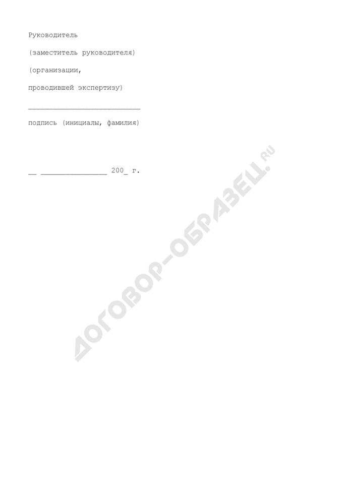 Экспертное заключение для аккредитации в Системе сертификации в гражданской авиации Российской Федерации (ССГА). Страница 2