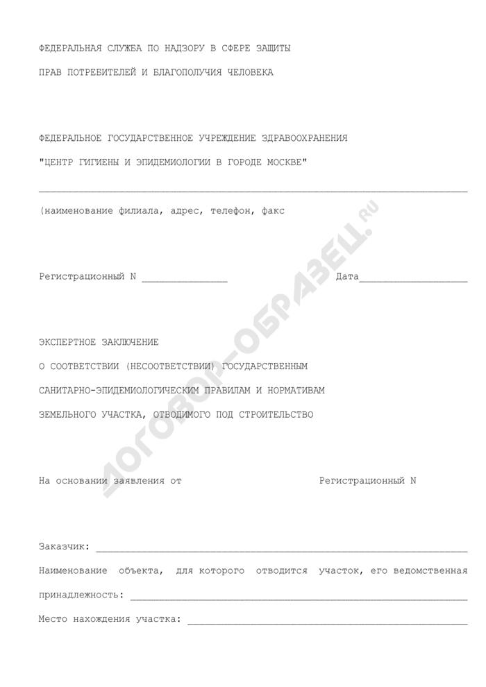 Экспертное заключение о соответствии (несоответствии) государственным санитарно-эпидемиологическим правилам и нормативам земельного участка, отводимого под строительство. Страница 1