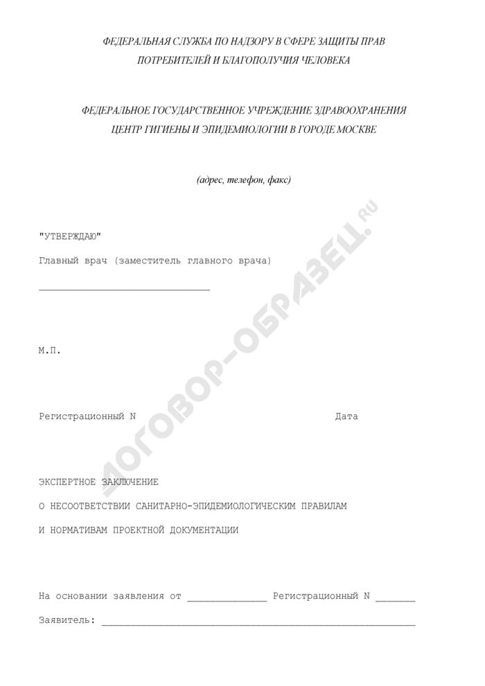 Экспертное заключение о несоответствии санитарно-эпидемиологическим правилам и нормативам проектной документации. Страница 1