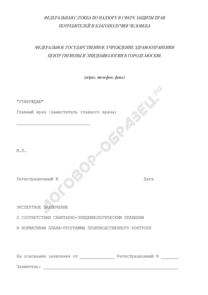 Экспертное заключение о соответствии санитарно-эпидемиологическим правилам и нормативам плана-программы производственного контроля. Страница 1