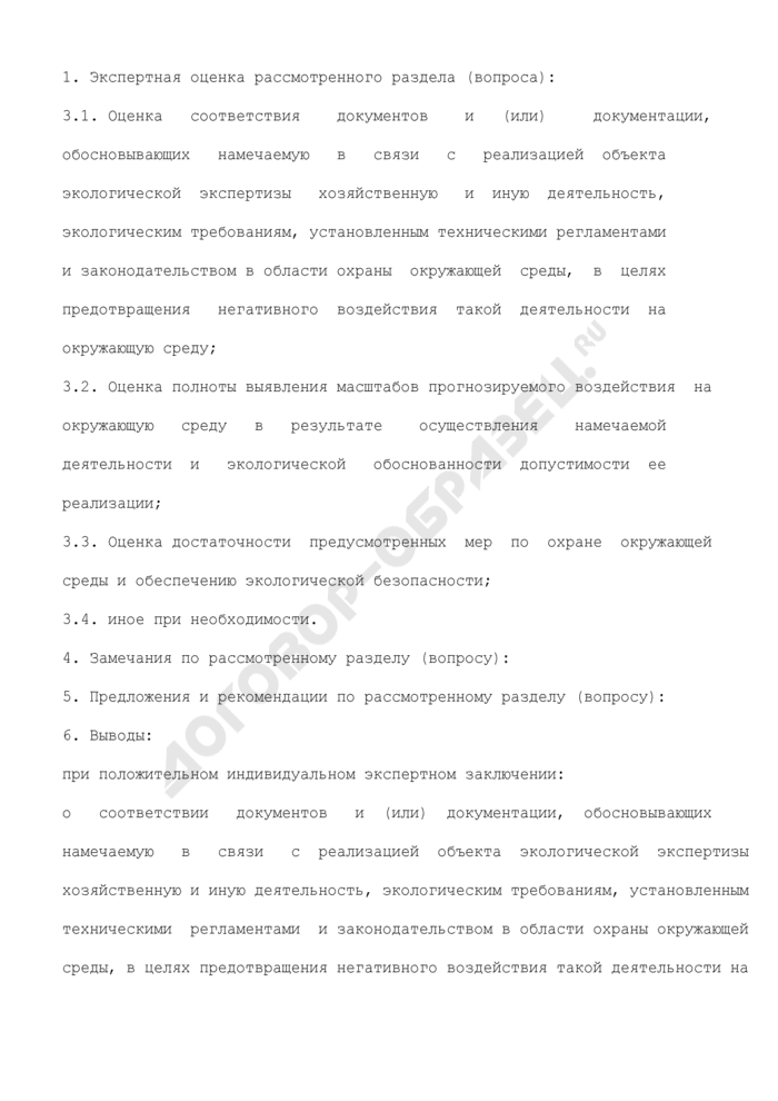 Экспертное заключение члена экспертной комиссии государственной экологической экспертизы материалов (образец). Страница 2