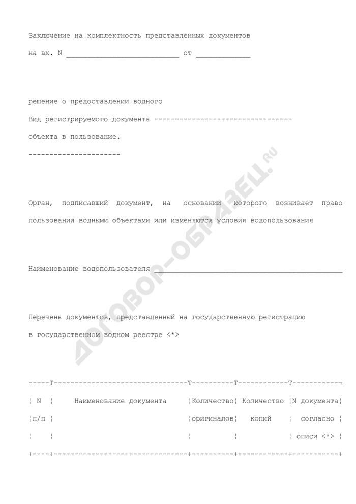 Заключение на комплектность представленных документов (регистрируемый документ: решение о предоставлении водного объекта в пользование) (образец). Страница 1