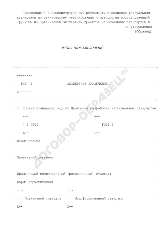 Экспертное заключение технического комитета по стандартизации по проекту национального стандарта (образец). Страница 1