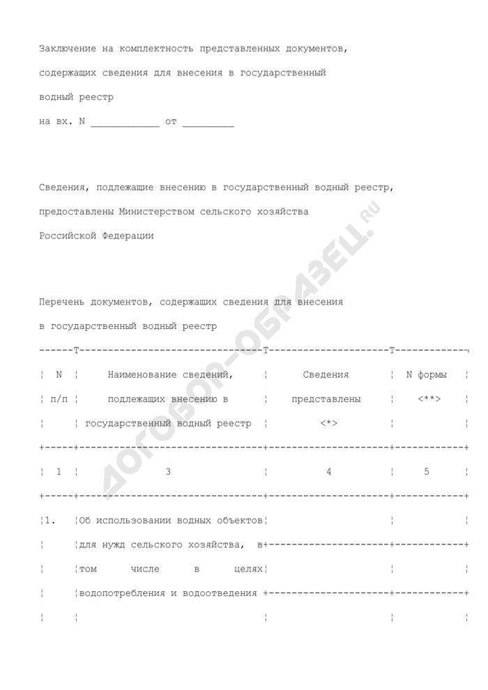 Заключение на комплектность представленных документов, содержащих сведения для внесения в государственный водный реестр, предоставленные Министерством сельского хозяйства Российской Федерации (образец). Страница 1