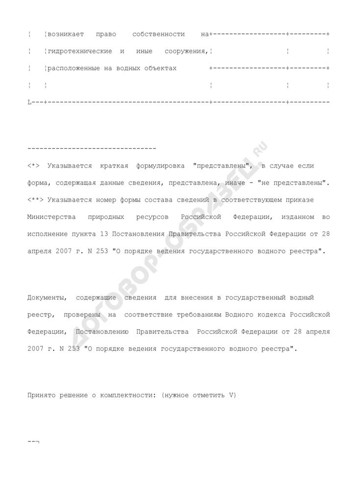Заключение на комплектность представленных документов, содержащих сведения для внесения в государственный водный реестр, предоставленные Федеральной регистрационной службой (образец). Страница 2