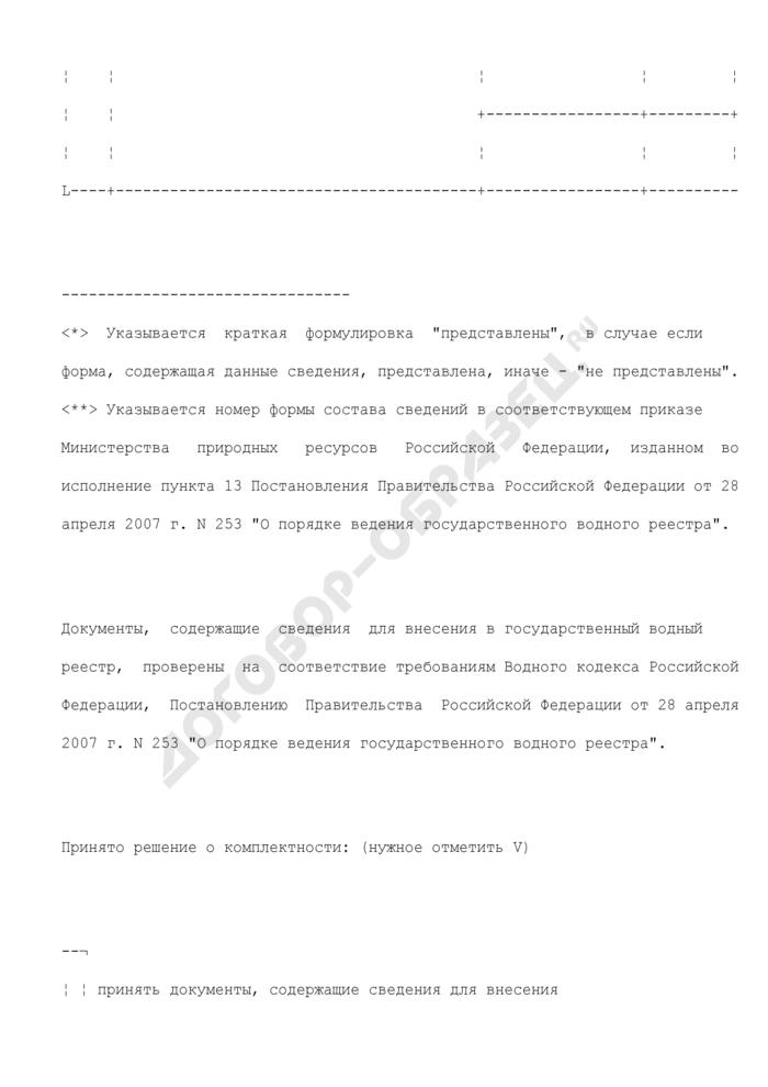 Заключение на комплектность представленных документов, содержащих сведения для внесения в государственный водный реестр, предоставленные Федеральной службой по гидрометеорологии и мониторингу окружающей среды (образец). Страница 2