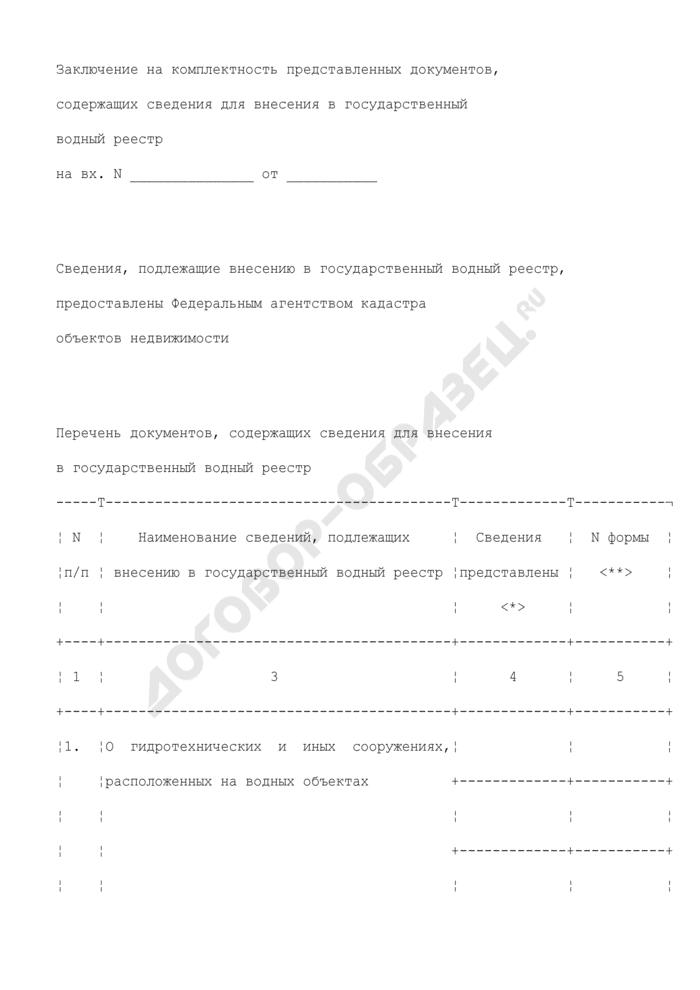 Заключение на комплектность представленных документов, содержащих сведения для внесения в государственный водный реестр, предоставленные Федеральным агентством кадастра объектов недвижимости (образец). Страница 1
