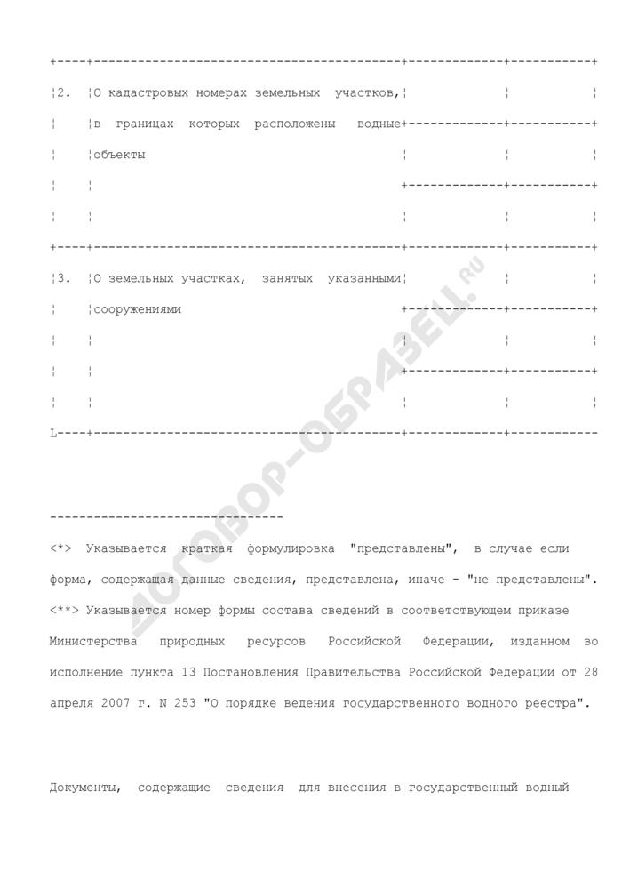 Заключение на комплектность представленных документов, содержащих сведения для внесения в государственный водный реестр, предоставленные Федеральным агентством кадастра объектов недвижимости (образец). Страница 2