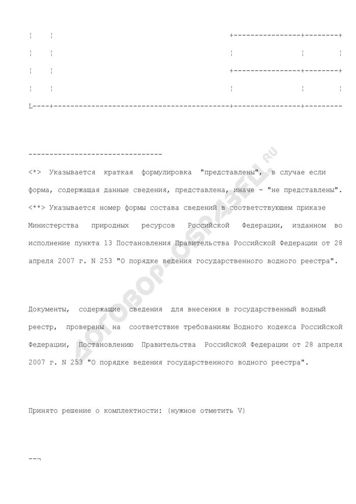 Заключение на комплектность представленных документов, содержащих сведения для внесения в государственный водный реестр, предоставленные Федеральным агентством морского и речного транспорта (образец). Страница 2