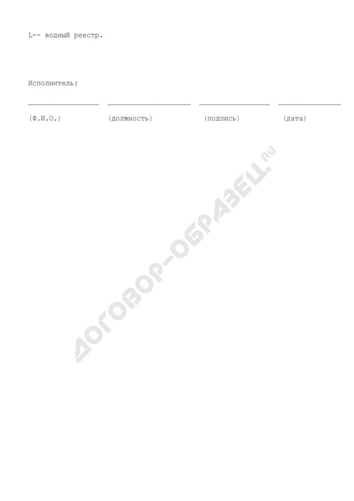 Заключение на комплектность представленных документов, содержащих сведения для внесения в государственный водный реестр, предоставленные Федеральным агентством по рыболовству (образец). Страница 3