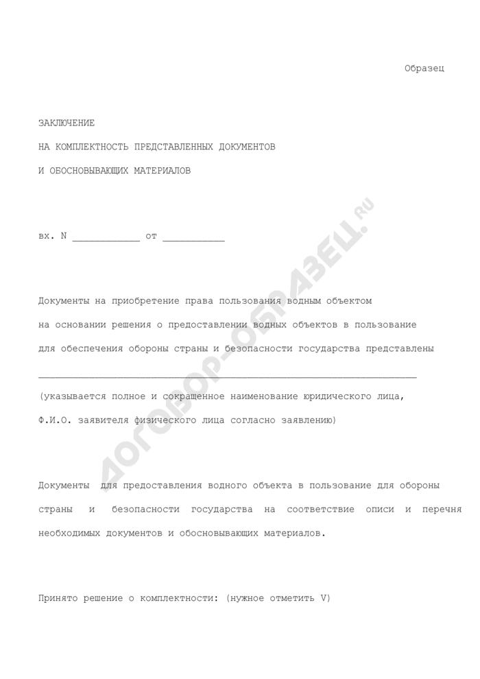 Заключение на комплектность представленных документов и обосновывающих материалов на приобретение права пользования водным объектом на основании решения о предоставлении водных объектов в пользование для обеспечения обороны страны и безопасности государства (образец). Страница 1