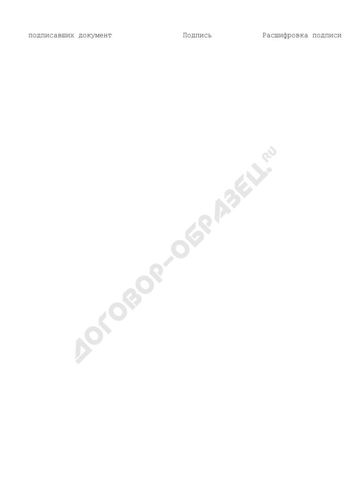 Заключение о включении объекта в перечень объектов, подлежащих модернизации, реконструкции и капитальному ремонту в сфере жилищно-коммунального хозяйства и коммунальной энергетики и финансируемых за счет средств бюджета Московской области. Страница 2