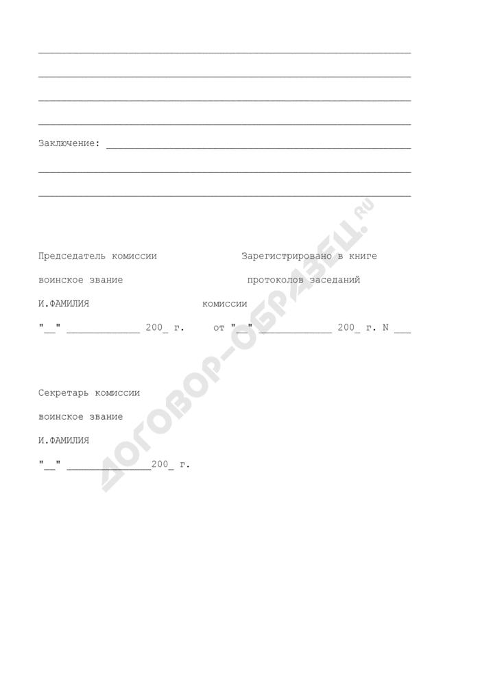 Заключение о возможности использования документа (технического средства) в практике профессионального психологического отбора. Страница 2