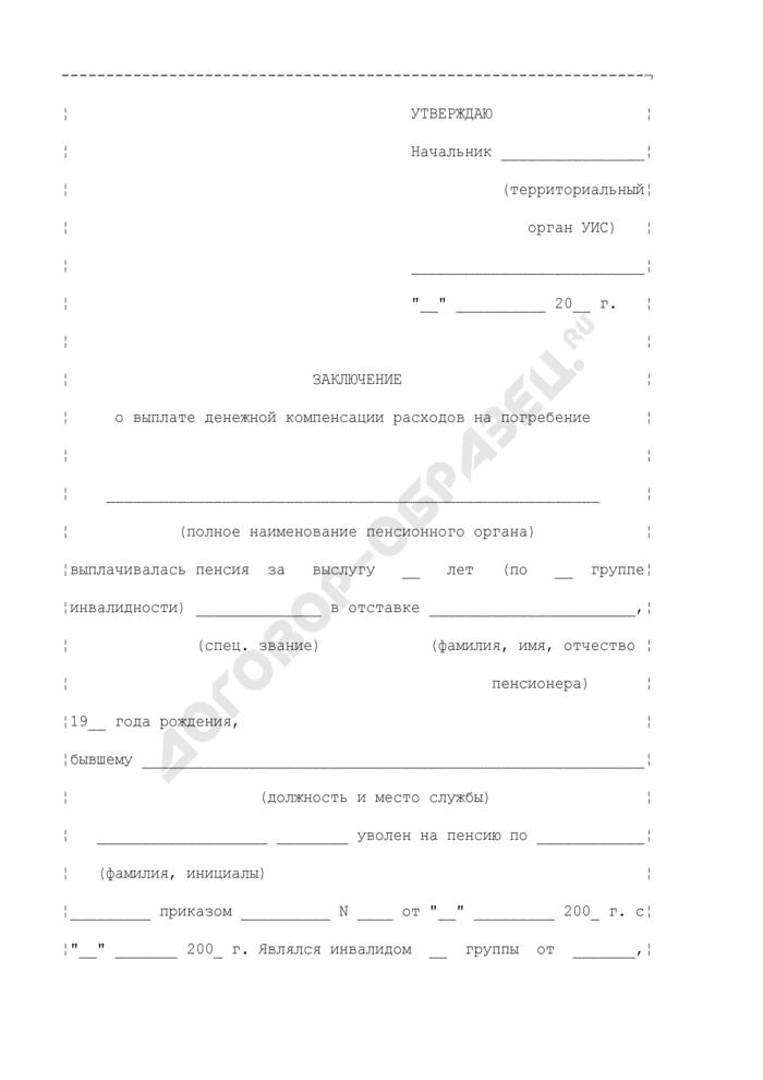 Заключение о выплате денежной компенсации расходов на погребение. Страница 1