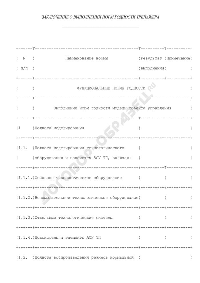 Заключение о выполнении норм годности тренажера для подготовки персонала энергетики. Страница 1
