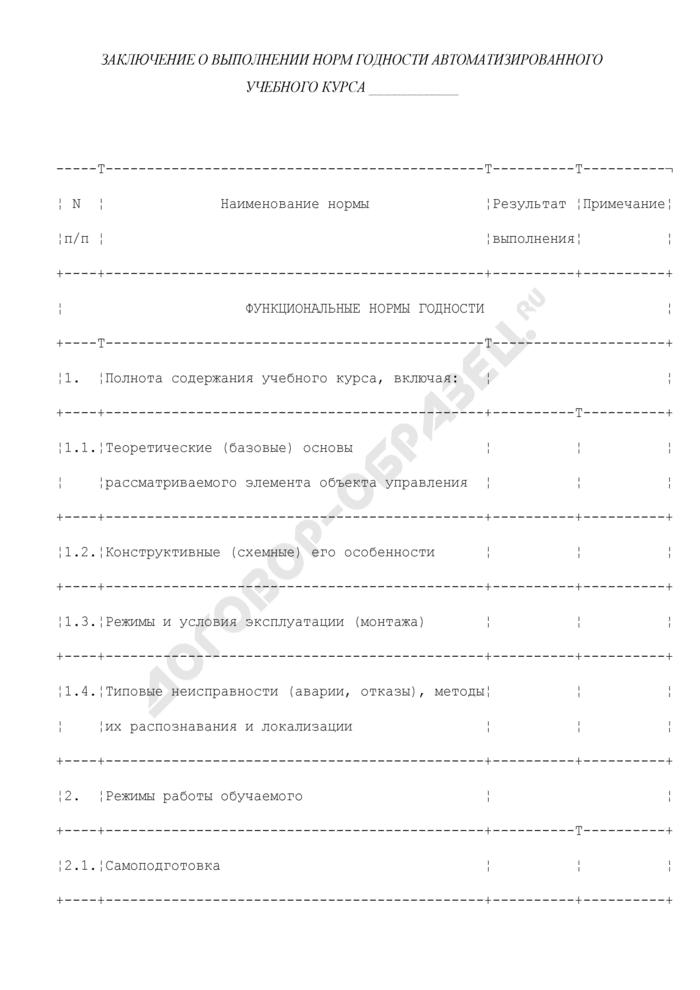 Заключение о выполнении норм годности автоматизированного учебного курса для подготовки персонала энергетики. Страница 1