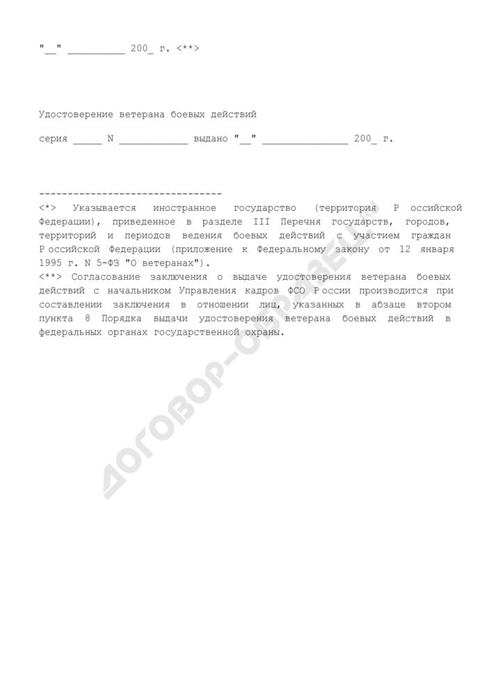 Заключение о выдаче удостоверения ветерана боевых действий. Страница 3