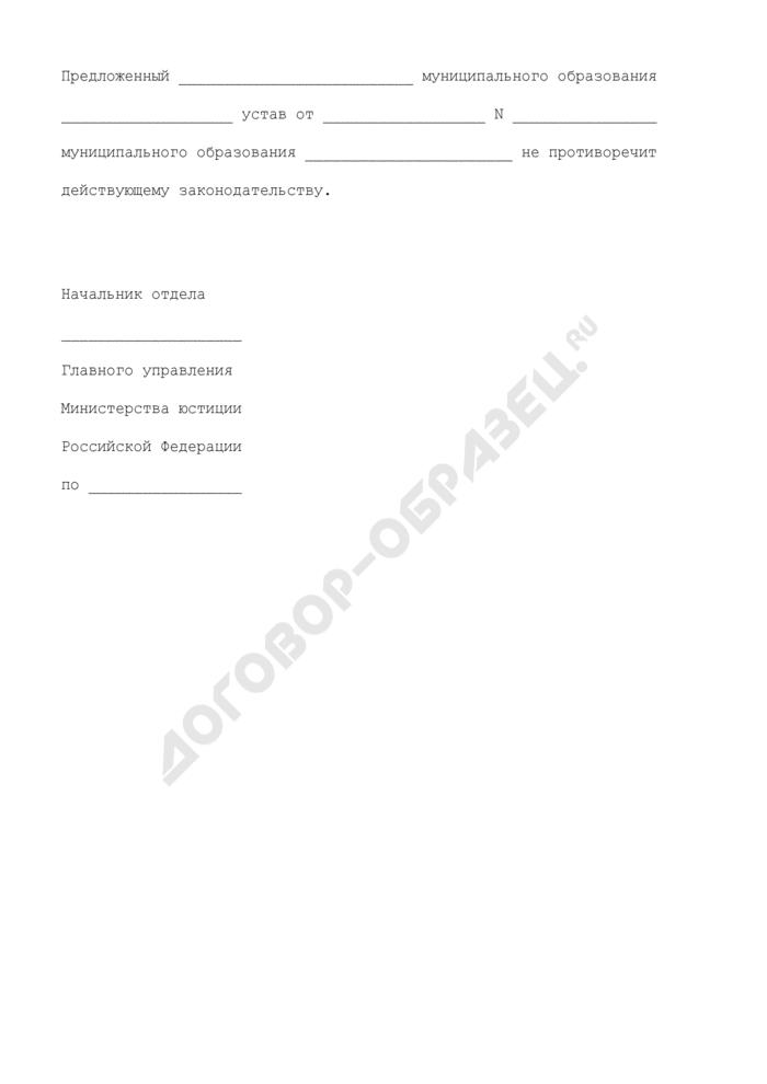 Заключение о государственной регистрации устава муниципального образования. Страница 2