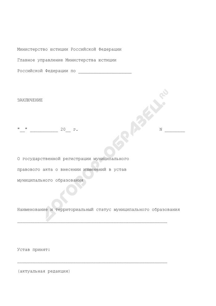 Заключение о государственной регистрации муниципального правового акта о внесении изменений в устав муниципального образования. Страница 1