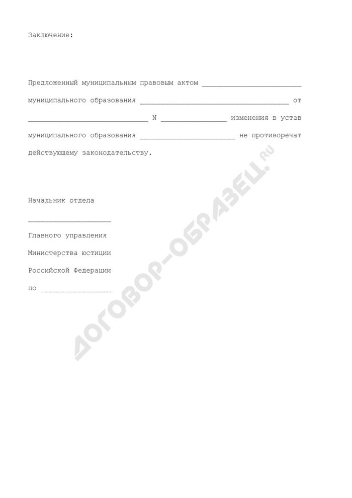 Заключение о государственной регистрации муниципального правового акта о внесении изменений в устав муниципального образования. Страница 2