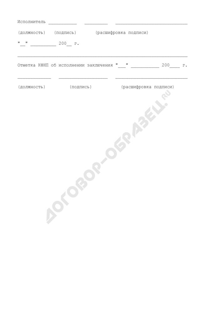 Заключение о зачете переплаты в бюджет города Серпухова Московской области. Страница 3