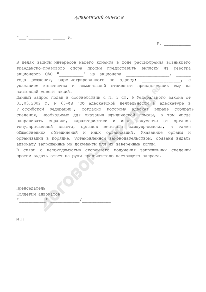 Адвокатский запрос на предоставление выписки из реестра акционеров с указанием количества и номинальной стоимости, принадлежащих акционеру на настоящий момент акций. Страница 1